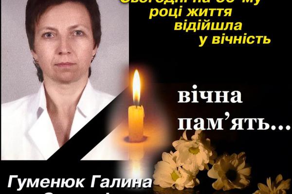 На Тернопільщині померла директор одного із ринків райцентру