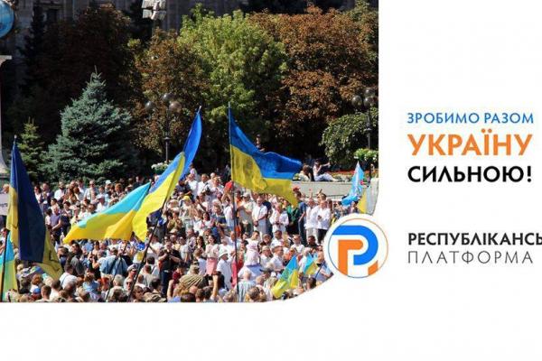 В Україні 349 партій. А найпершою зареєстрована - Республіканська платформа