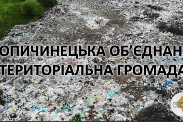 Копичинецька ОТГ потопає у смітті (Фото)