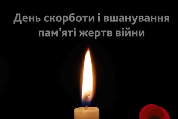 «День скорботи і вшанування пам'яті жертв війни»: тернополян запрошують відвідати онлайн-виставку