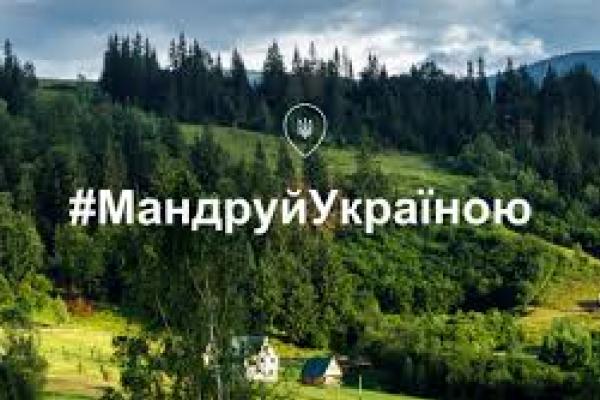 «Мандруй Україною»: Тернопільщина долучається до всеукраїнського флешмобу