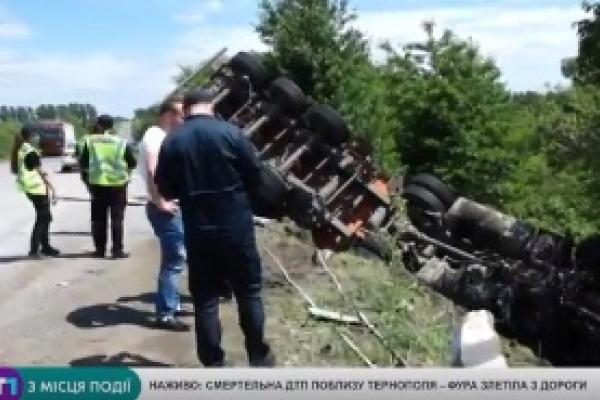 Смертельна ДТП: поблизу Тернополя перевернулася фура