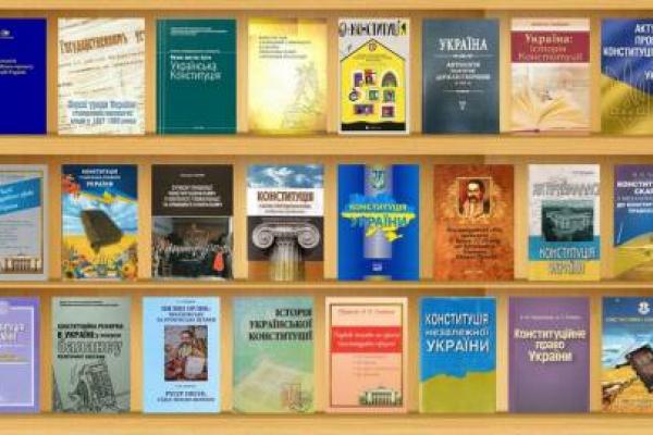 На віртуальну виставку «Конституція України: від гетьмана до президента» запрошує Тернопільська наукова бібліотека