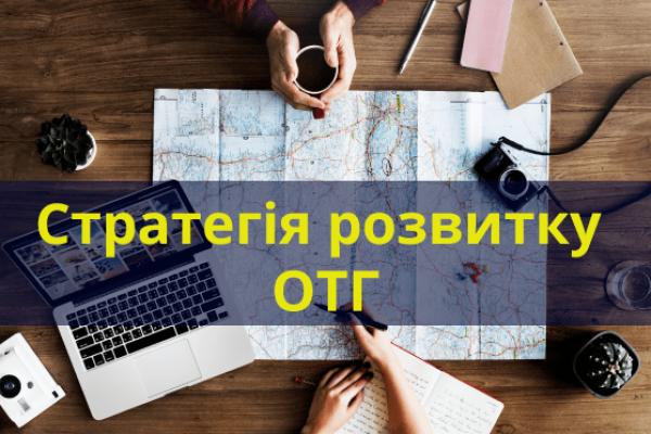 Невдовзі ще дві громади на Тернопільщині матимуть власні стратегії розвитку