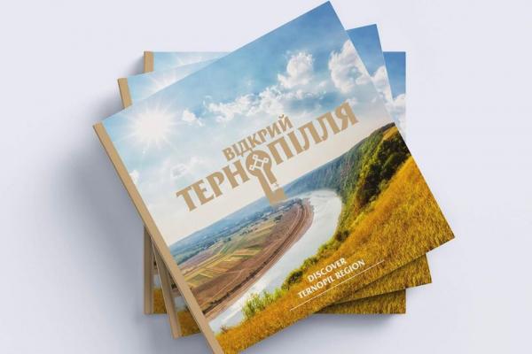 «Відкрий Тернопілля»: у місті презентували унікальне видання