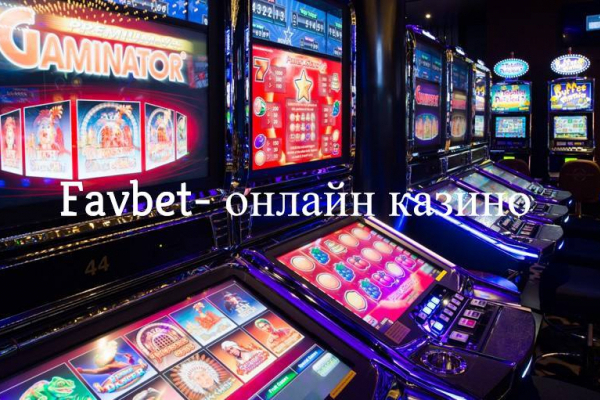 Как выбрать надежное интернет казино на реальные деньги