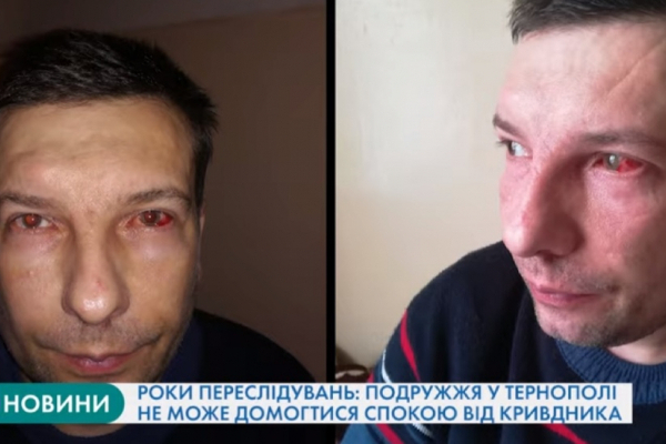 Пара з Тернополя потерпає від переслідування