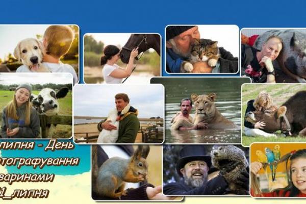 Тернополян запрошують поділитись світлинами з тваринами та прийти на благодійну фотосесію