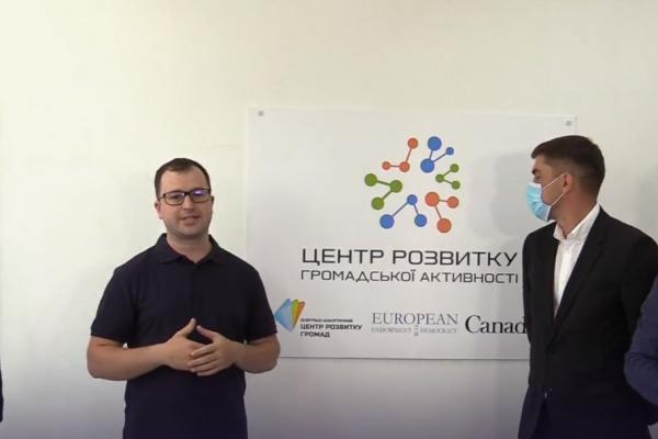 У Тернополі презентували Центр розвитку громадської активності