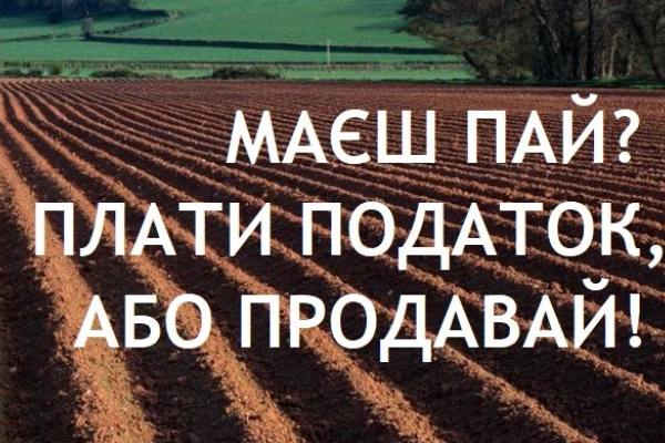 Депутати «Слуги народу» пропонують ввести податок за пай