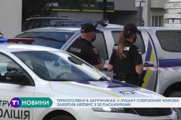 У Луцьку терорист захопив пасажирський автобус (Відео)