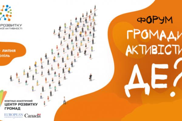 У Тернополі відбудеться форум «Громади: активісти ДЕ?»