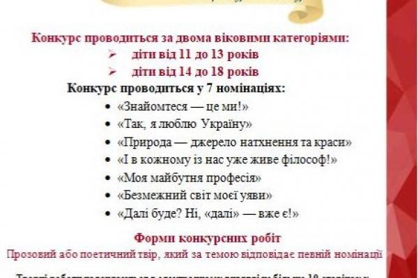 Тернопільських дітей запрошують до Всеукраїнського літературного конкурсу «Творчі канікули – 2020»