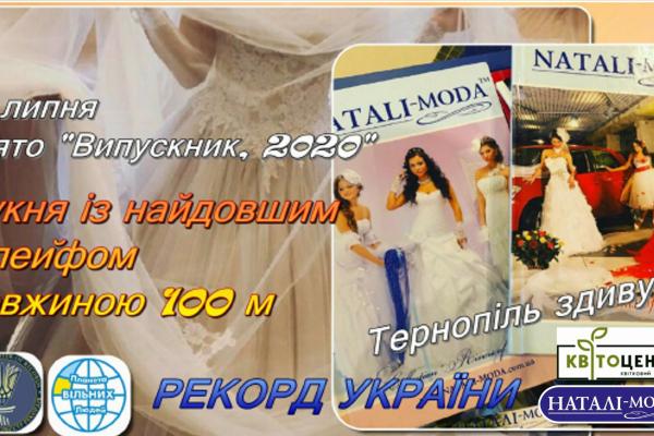 У Тернополі 31 липня зафіксують рекордну сукню зі шлейфом довжиною 100 метрів