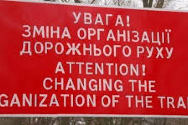 Увага! У Тернополі змінили організацію дорожнього руху по вулиці Руській