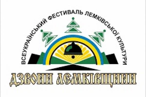 На Тернопільщині розпочався фестиваль «Дзвони Лемківщини»