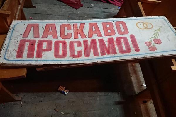 Житель Тернопільщини показав занедбаний клуб в одній з ОТГ (Фото)