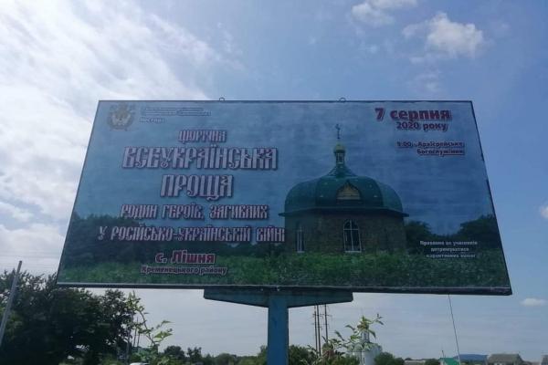 Допомогти та підтримати! «Опілля» долучилося до Всеукраїнської Прощі родини загиблих Героїв