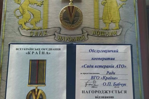 Обслуговуючий кооператив «Сади ветеранів АТО» отримав міжнародну відзнаку