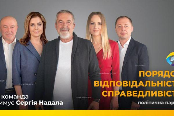 Вперше тернополяни об'єдналися у нову партію та відкрито заявили про підтримку міського голови Тернополя Сергія Надала