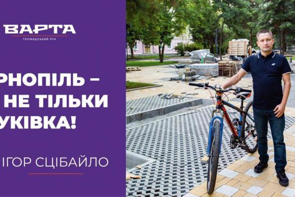 На Тернопільщині шукають активістів у новий громадський рух «Варта»