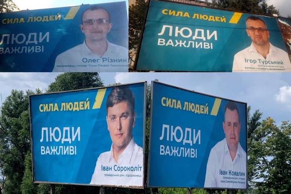Кандидати однієї з політичних партій уже витратили на білборди у Тернополі близько 2 млн