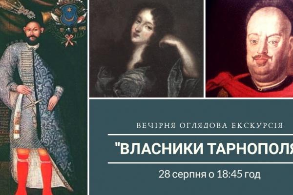 «Відкриють досі невідомі факти про історію становлення міста»: у Тернополі організують історично-пізнавальні екскурсії