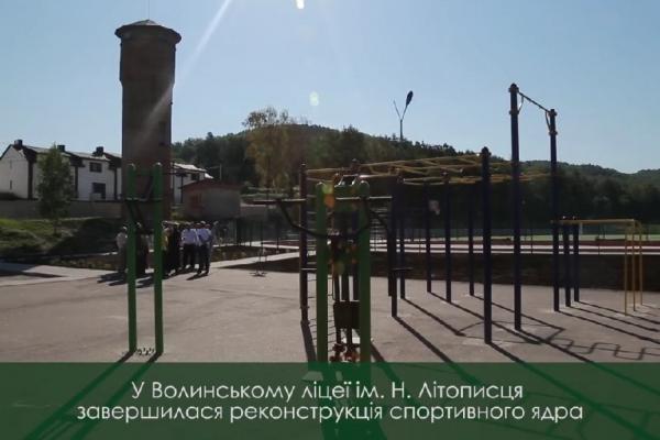 На Тернопільщини завершили реконструкцію спортивного ядра
