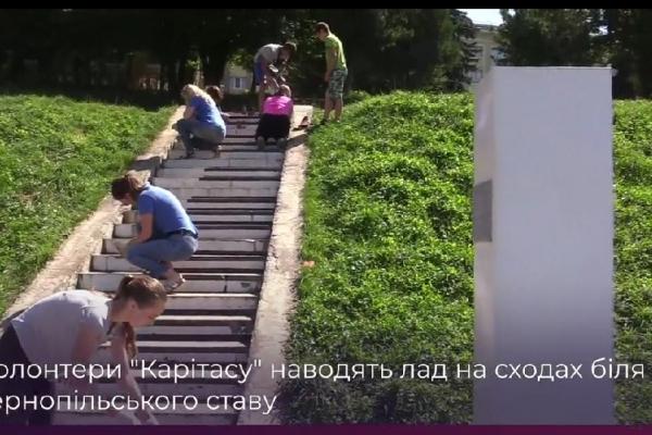 Біля Тернопільського ставу оновлюють малюнок сходів