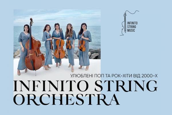 Тернополян запрошують на концерт камерного оркестру під відкритим небом