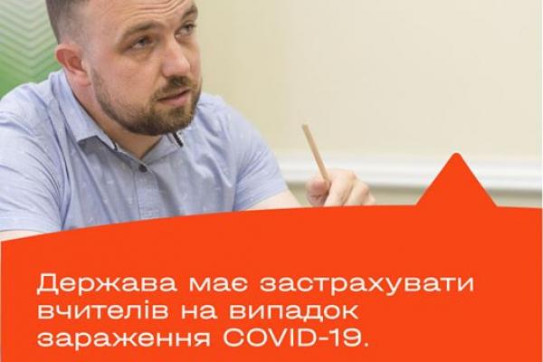 Держава має застрахувати вчителів на випадок зараження COVID-19