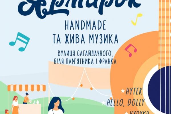 У Тернополі відбудеться ярмарка Handmade