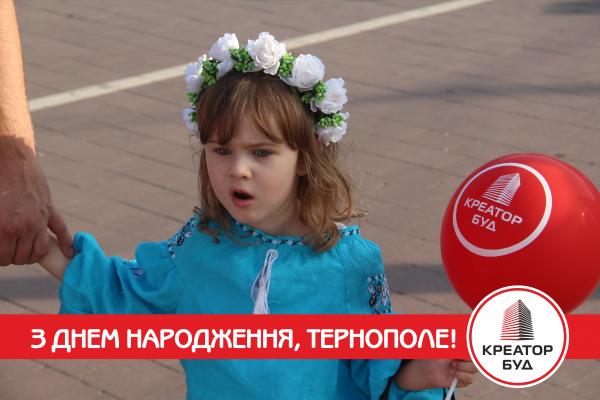 Колектив компанії КРЕАТОР-БУД вітає тернополян із Днем міста!