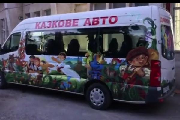 «Казковий автомобіль»: для Тернопільського обласного навчально-реабілітаційного центру придбали спеціалізоване авто