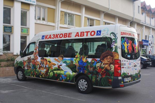 Тернопільському обласному навчально-реабілітаційному центру передали ключі від «Казкового автомобіля»