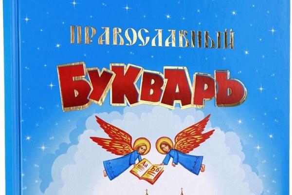 У Почаївській лаврі випускають російськомовні букварі, укладені дяком – прихильником «новоросії»