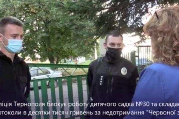 Зранку 8 вересня 2020 року почався наступ поліцейських на тернопільські школи, садочки, підприємства заради «червоної зони» (Відео)