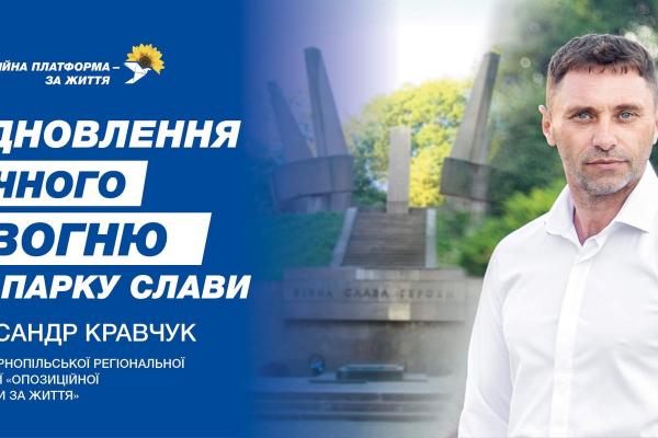 «Меморіальний вічний вогонь у Старому парку в Тернополі ми відновимо», - наголосив керівник тернопільської ОПЗЖ Олександр Кравчук