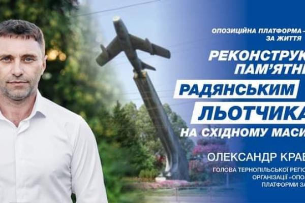«Ми відреставруємо літак на Східному у Тернополі», - заявив голова тернопільської ОПЗЖ Олександр Кравчук