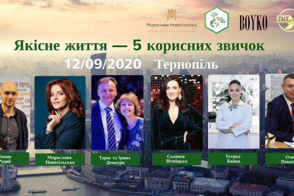 У Тернополі пройде форум «Якісне життя — 5 корисних звичок»