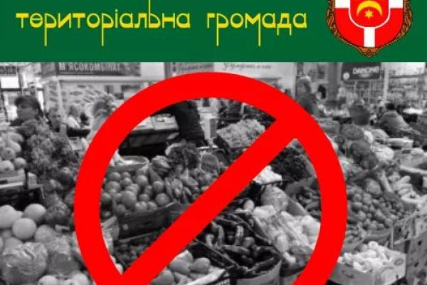 В одній із громад Тернопільщині закрили ринки