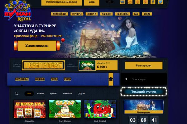 Вулкан – надежное интернет-казино с бонусной программой