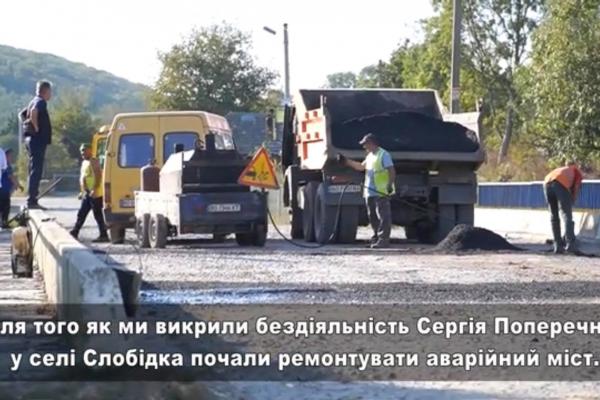 Аварійний міст у Слобідці ремонтують після візиту Степана Кондири