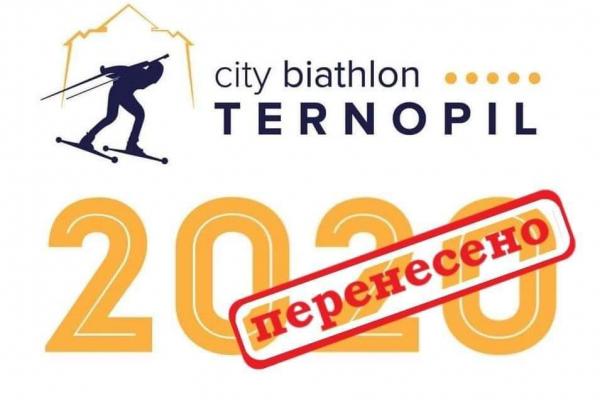 «City Biathlon Ternopil» не відбудеться через карантинні обмеження