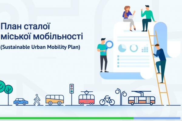 Створити план сталої мобільності у Тернополі пропонують жителі міста