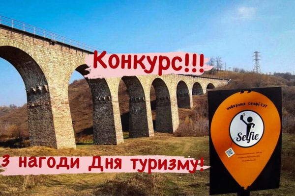 Жителів Тернопільщини закликають взяти участь у фотоконкурсі до Дня туризму