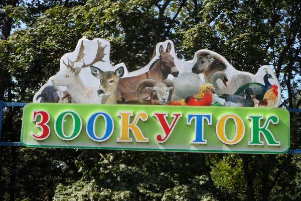 У тернопільському «Зоокутку» могли би бути цікавими екскурсії внутрішньою територією