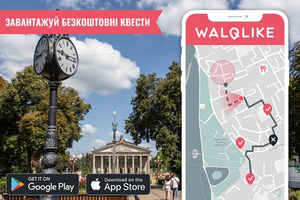Гід у твоєму смартфоні. Відтепер подивитись на Тернопіль можна по-новому разом із додатком WalQlike