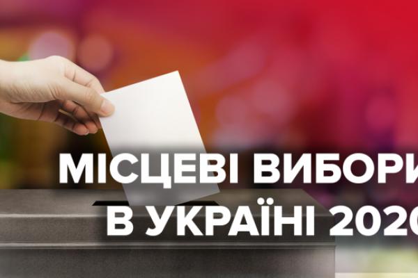 На посаду мера Тернополя претендують 10 кандидатів