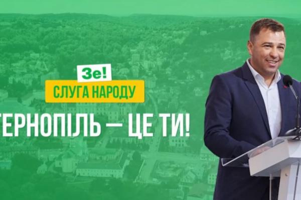 Яка різниця: кандидат на посаду мера від «Слуги народу» Віктор Гевко переплутав Кременець з Тернополем